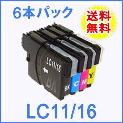 LC11/16 6本自由選択