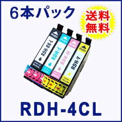 RDH 6色セット