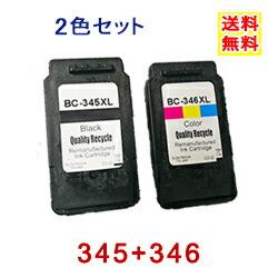 BC-345 346セット