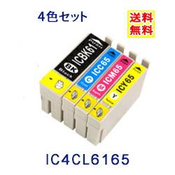 IC6165 4セット
