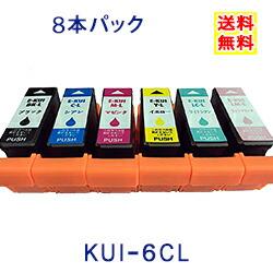 KUI 8本自由選択