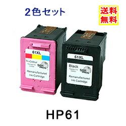 HP61 2セット