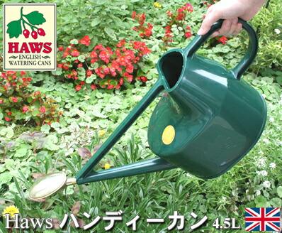 【ジョウロ】Haws 170-1 ハンディーDXカン4.5L(レッド)