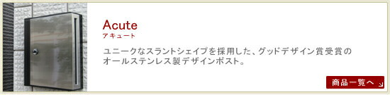 日本製・オールステンレス製ポスト・アキュート