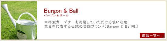 【バーゴン&ボール】イギリスブランド・伝統のガーデニングツール