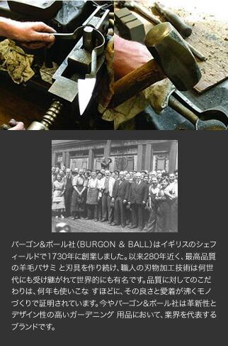 バーゴン&ボール社