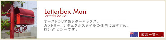 The Letterboxman 【レターボックスマン】(オーストラリア製)