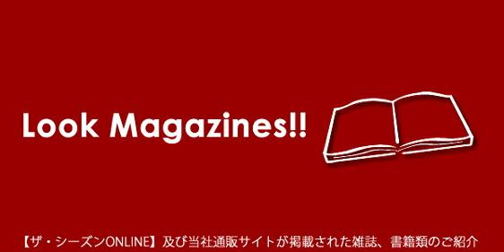 雑誌に掲載されました〜