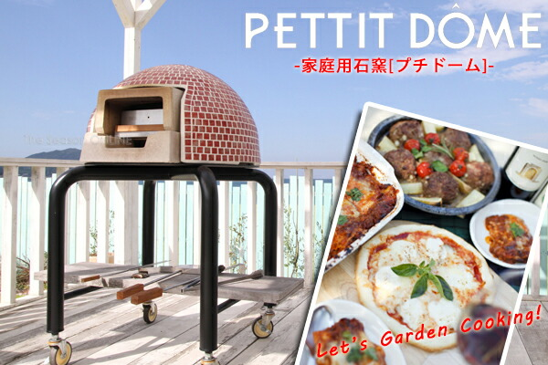 【PETTIT DOME】家庭用石窯(プチドーム)