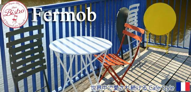 【ガーデンファニチャー】 フェルモブ・ビストロメタルチェア