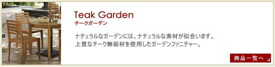 【Teak Garden】チークガーデン