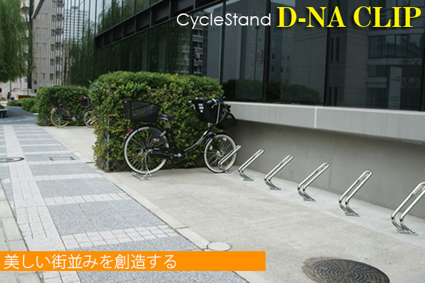 【Cycle Stand】 サイクルスタンド