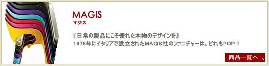 【MAGIS】マジス