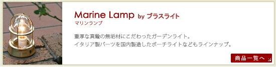 ブラスライト(真鍮製ガーデンライト)