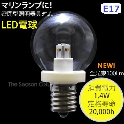 【マリンランプ専用LED電球】MiniBulb-TypeLEDスモールラウンド(小丸)タイプ(クリア)口金E17