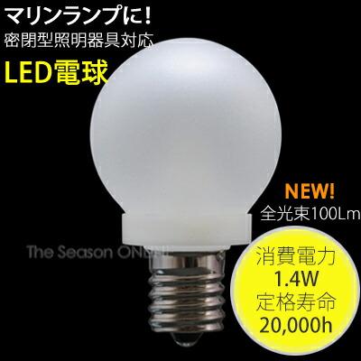 【マリンランプ専用LED電球】MiniBulb-TypeLEDスモールラウンド(小丸)タイプ(フロスト)口金E17