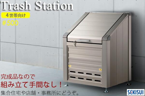 【セキスイ】トラッシュステーション