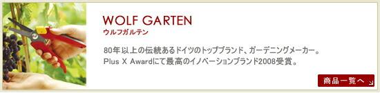 【ウルフガルテン】ドイツ製ガーデンツール