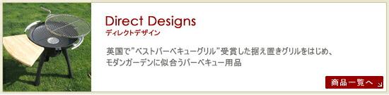 【Directdesigns】英国のバーベキューツール