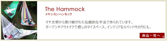 【the Hammock】メキシカンハンモック