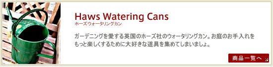 【ホーズ】イギリス製ジョーロ・ウォータリングカン