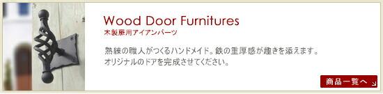 木製扉用アイアンパーツ