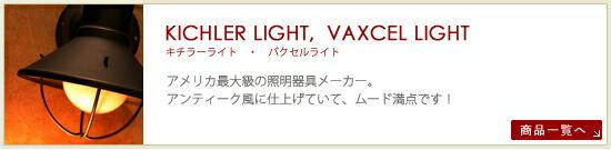キチラーライト・バクセルライト〜アンティークテイストなライト