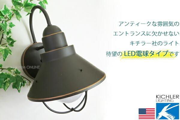 キチラーライト K9022 ・ LED電球仕様