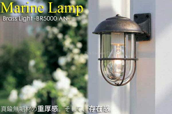 【ブラスライト】【マリンランプ】ポーチライトBR5000