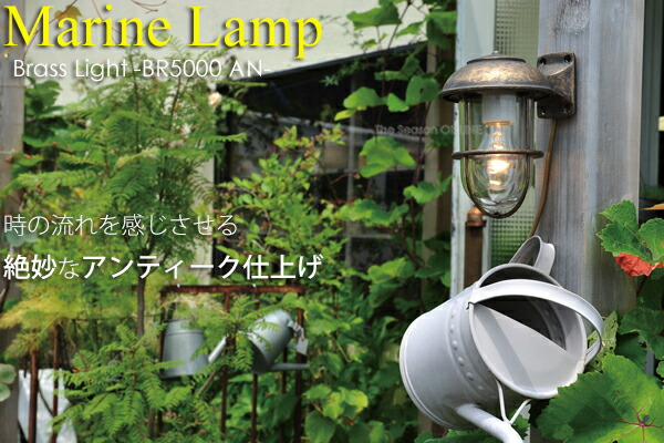 【ブラスライト】ポーチライトBR5000