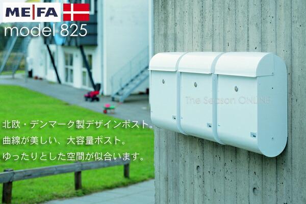 ME-FA(メイファ)デンマーク製デザインポスト