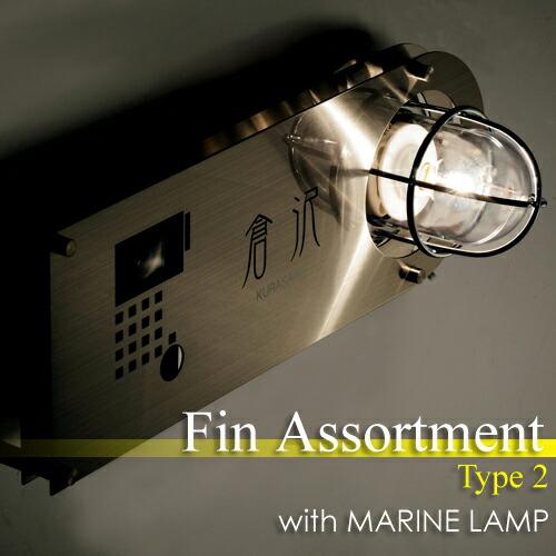【照明付きネームインターホンプレート】Fin Assortment(フィンアソートメント)
