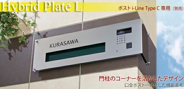 【ポスト&インターホンカバー兼用表札】Hybrid Plate L(ポスト別売り)