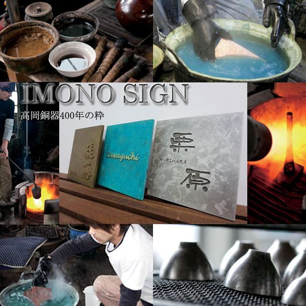 【鋳物表札】IMONO SIGN
