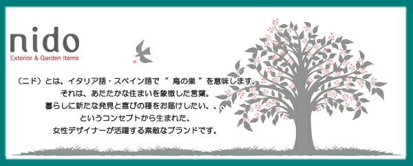 nido(ニド)について