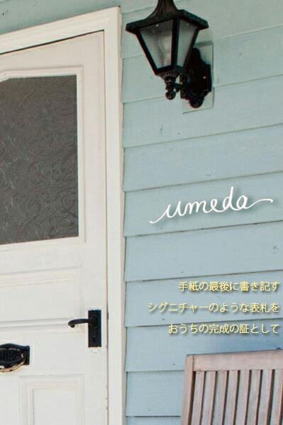 【ステンレス製表札】ティーモジ01・02
