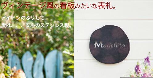 【ステンレス製表札】エイジ06