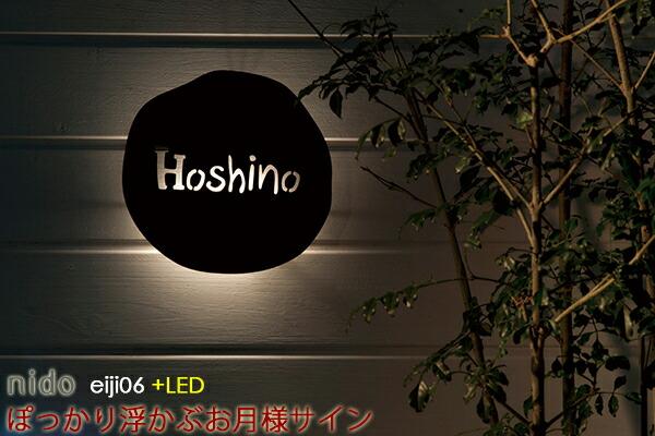 【ステンレス製表札】エイジ06+LED