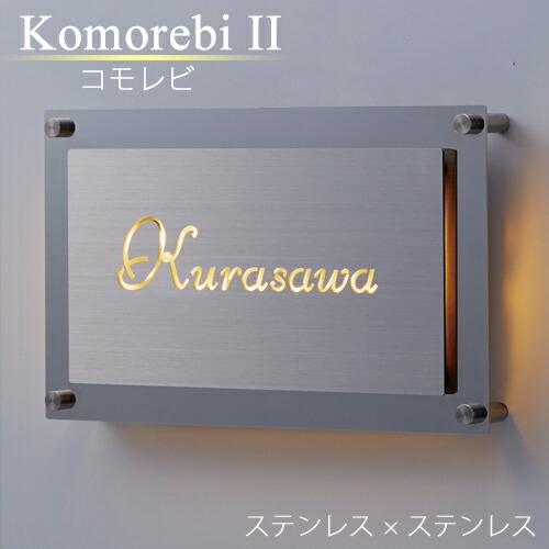 【LEDライト付き表札・ハウスサイン】Komorebi2(コモレビ)
