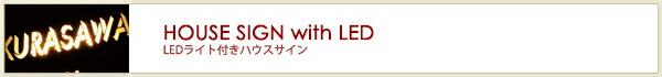 LEDライト付き表札・送料無料!!