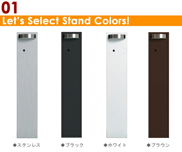 スタンドの色をお選び下さい