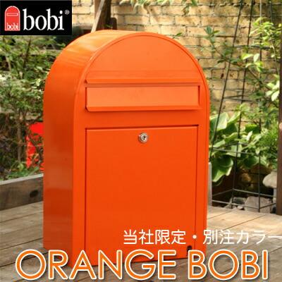 【BOBI 】当社限定・特注カラー!! 【ボビ オレンジ】