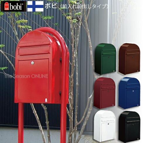 フィンランド製デザインポスト・ボビ