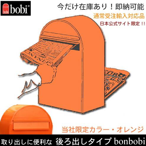 ボンボビオレンジ