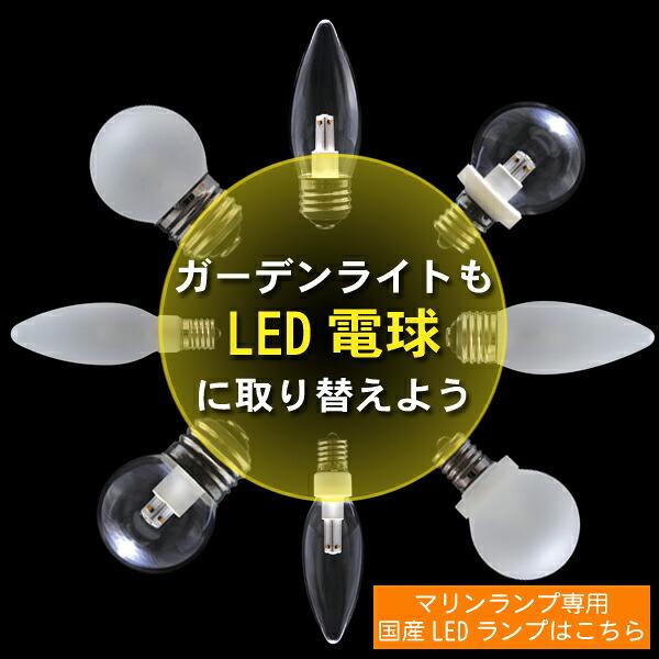 マリンランプに最適なLED電球!