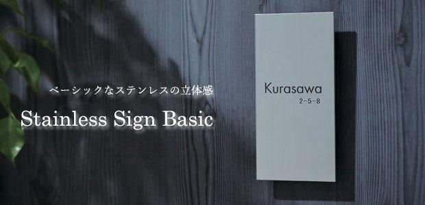【ステンレス製サイン】Stainless Sign Basic)