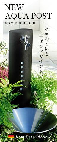 立水栓・アクアポスト