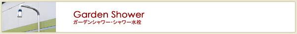 【屋外用シャワー&立水栓】Thanks!!送料無料!