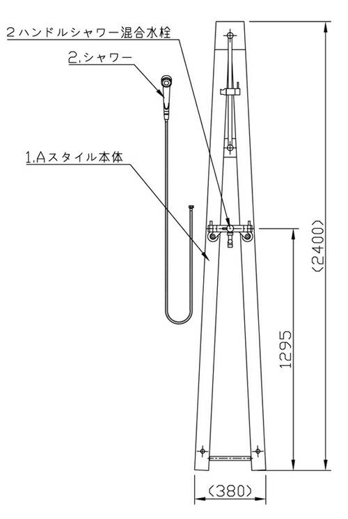 【屋外用混合水栓シャワー】スタイルウォーターシャワー A Style