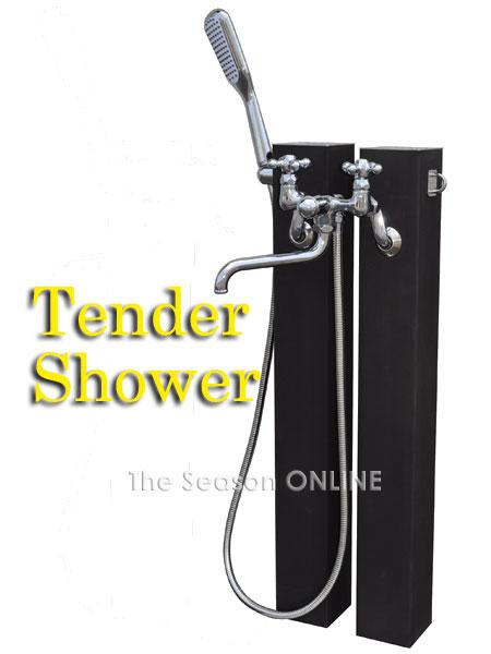 テンダーシャワー